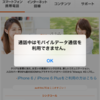 auのiphone利用者に朗報。iOS8.3でVoLTEに対応。VoLTEとは?