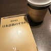 読書会〜「日本語教のすすめ」