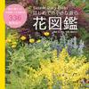 庭づくり本:はじめての小さな庭の花図鑑