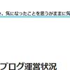 HTMLを使って、プロフィール欄に文字表示出来た(^^♪