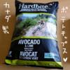 ハードバイト ポテトチップス アボカド&ライムを食べた感想【コストコ】