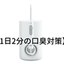 【レビュー】Panasonic「新ジェットウォッシャードルツ」は口臭対策におすすめ!新・旧の違いは?