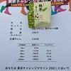 東京チャレンジマラソンは3時間0分47秒で完走です