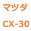 マツダ CX-30 日本発売日は、2019年11月!サイズや価格、内装、外装など、カタログ予想情報!