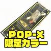 【Megabass】令和元年が刻印された限定生産ルアー「POP-X R-1 PHANTOM」発売!