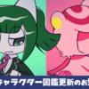 OC図鑑更新のお知らせ