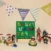 レゴでお祝い♪息子くん5歳の誕生日