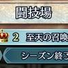 【闘技場】運命の扉(シーズン2)終了!