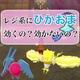 【ポケモン剣盾】結局レジエレキやレジドラゴに「ひかるおまもり」は効くの?