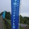 第29回会津若松市鶴ヶ城ハーフマラソンに参加してみた