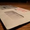 赤ちゃんのマイナンバー通知カードは出生から何日で届く。ジュニアニーサ口座には必須!