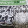 新しいタイプの中学入試にびっくり。受験勉強いらないかも?~読売KODOMO新聞から