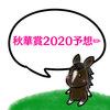 race20.競馬🐎秋華賞2020の予想