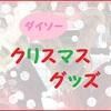 100円ショップ『ダイソー』のクリスマスグッズが可愛い!