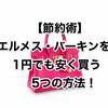【節約術】エルメス・バーキンを1円でも安く買う5つの方法!