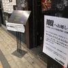 Dr.ナガオカのつぶやき。【第20回:たかはしなおきさんの主催ライブに行ってきました!!】