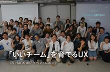 「いいチーム」を育てるUX - CS HACK #07 イベントレポート