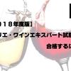 【2018年度版】ソムリエ・ワインエキスパート試験に合格するには?