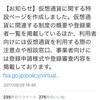 【仮想通貨交換業11社を金融庁が公開❗️】
