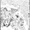 越後の大入道 ~『変化物春遊』その10~