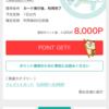 【案件紹介】セゾンカードインターナショナル 発券→利用でモッピー8,000ポイント!