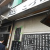 """★恵比寿の""""老舗""""定食屋で「トンカツ定食」(アンジャッシュ・渡部建もブログで紹介)。"""
