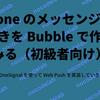 iPhone のメッセンジャーもどきを Bubble で作ってみる(初級者向け)6:OneSignal を使って Web Push を実装する(iOS を除く)