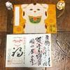 一粒万倍日に岡山・金山寺の招き猫美術館に行ってきた ~山吹色の招き猫の御朱印帳~