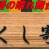 第17回『がくし寄席』9月15日開催!