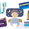 不眠を治す市販の睡眠薬一覧。市販薬なのに依存性のある薬もあるので注意。