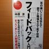 【書評】フィードバック入門  中原淳  PHP ビジネス新書