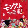 「モンスト物産展秋の市in福岡パルコ」九州モンストファンの秋だよ!