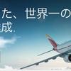 【超簡単】3分で出来るイベリア航空のIberia Plus(イベリア プラス)の登録方法