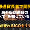 7月7日上場確定のICO仮想通貨とは?2018年最大級レベルの激ヤバな案件!?