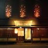 【オススメ5店】左京区・山科区(京都)にある日本酒が人気のお店