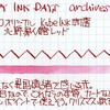 #0221 Kobe INK物語 北野異人館レッド