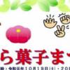 さがみはら菓子まつり2019 10月19日・20日 開催!