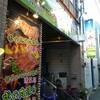 西川口の「小城」で酸菜と豚バラのスープで晩ごはん