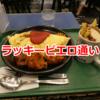 函館で爆食するだけの簡単な旅行[前編] ~とりうみトラベル Apr. 2019~