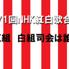 第71回NHK紅白歌合戦!出場歌手、曲目発表!タイムテーブル