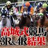 高城式競馬3R&4R結果〜そんなに甘くない〜
