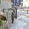 土佐藩邸跡の石碑。