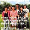 2006.08.26・27 THE 夢人島 Fes.2006 WOW!!紅白!エンタのフレンドパークHey Heyステーション…に泊まろう!