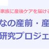 産後白書4制作プロジェクト…!!