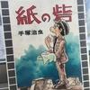 【漫画】「紙の砦」手塚治虫 :著(大都社版全1巻)大人読みしました。