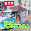 かっぱの里若松店(JA北九)に移動販売twins cafeさん初出店にて登場です♪福岡県