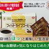 【フィットライフコーヒー】飲むだけで血糖値が下がるって本当!?1杯52円