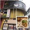 東京都・世田谷区・下北沢エリアの人気のオススメ定食・カフェ「黒川食堂」に行ってみた!!~直営農家の新鮮な野菜を使用した、一つ一つが手作りの定食は、他店では味わえない格別の美味さ!!