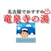 【スーパー銭湯】名古屋なら龍泉寺の湯をおすすめする。たった1つの理由。
