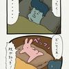 スキウサギ「枕」